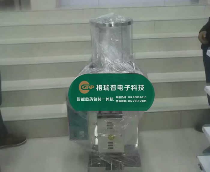 常温常压自动煎药机GRP1+1